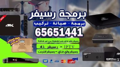Photo of برمجة رسيفر 24 ساعة / 65651441 / برمجة رسيفرات الكويت