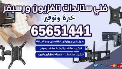 Photo of رقم فني ستاندات تلفزيون ورسيفر / 65651441 /