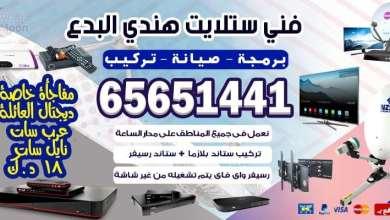 Photo of رقم فني ستلايت البدع / 65651441 / شاشات ورسيفرات