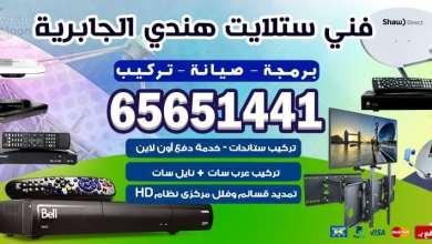 Photo of فني ستلايت الجابرية / 65651441 / فني هندي الكويت