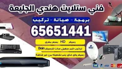 Photo of رقم فني ستلايت الجليعة / 65651441 / خدمات متكاملة