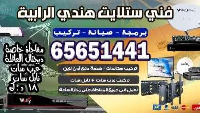 Photo of افضل فني ستلايت الرابية / 65651441 / ستلايت الفروانية