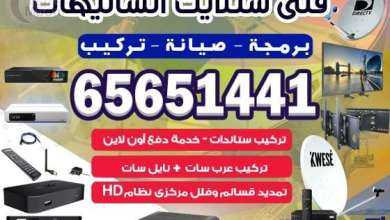 Photo of فني ستلايت الشاليهات هندي / 65651441 / بنيدر خيران