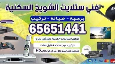Photo of فني ستلايت الشويخ السكنية / 65651441 / اسعار مناسبة