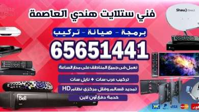 Photo of فني ستلايت العاصمة الكويت / 65651441 / تخفيضات 50%