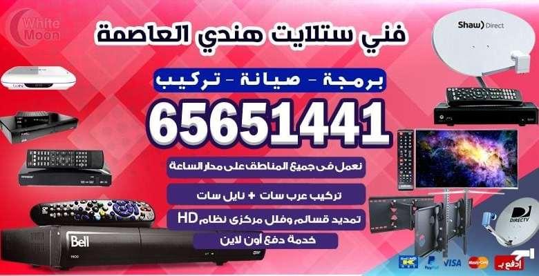 فني ستلايت العاصمة الكويت