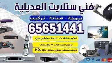 Photo of ارقام فني ستلايت العديلية / 65651441 / هندي رخيص