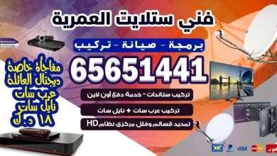 Photo of فني ستلايت العمرية / 65651441 / ستلايت هندي الاحمدي