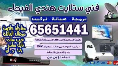 Photo of فني ستلايت الفيحاء / 65651441 / خدمات ديجتال احترافية