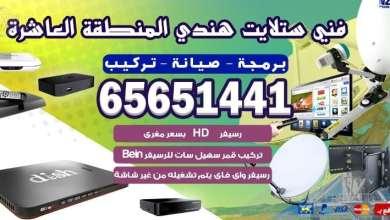Photo of فني ستلايت المنطقة العاشرة / 65651441 / تركيب وصيانة