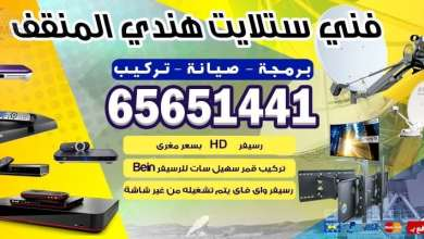 Photo of رقم فني ستلايت المنقف / 65651441 / خدمات فورية دقيقة