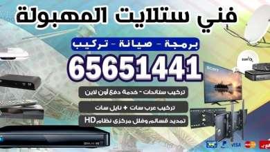 Photo of افضل فني ستلايت المهبولة / 65651441 / ستلايت المهبوله