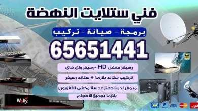 Photo of فني ستلايت النهضة / 65651441 / خدمات تركيب وتصليح