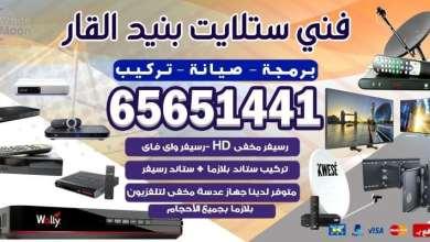 Photo of فني ستلايت بنيد القار / 65651441 / كافة الخدمات