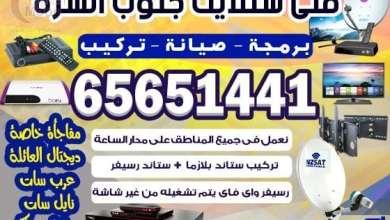 Photo of فني ستلايت جنوب السرة / 65651441 / مركزي وعادي