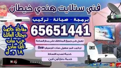Photo of فني ستلايت خيطان / 65651441 / فني هندي يتكلم عربي