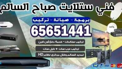 Photo of فني ستلايت صباح السالم / 65651441 / لافضل الخدمات