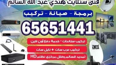 Photo of فني ستلايت عبدالله السالم / 65651441 / شراء وتوصيل