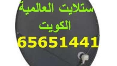 Photo of ستلايت غرب الجليب فني ستلايت