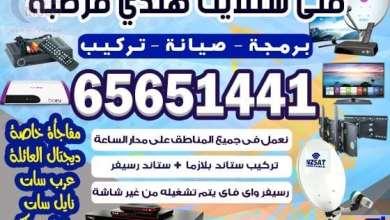 Photo of ارقام فني ستلايت قرطبة / 65651441 / اسعار مناسبة