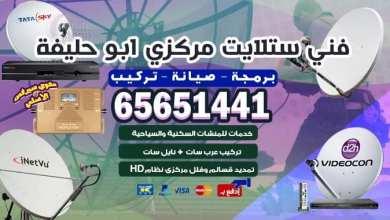 Photo of فني ستلايت مركزي ابو حليفة / 65651441 / الكويت
