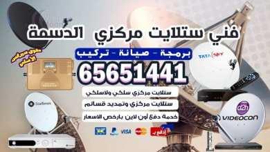 Photo of فني ستلايت مركزي الدسمة / 65651441 / افضل الاسعار والصيانة المميزة