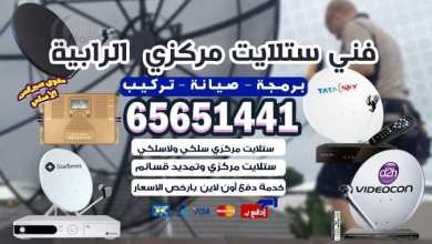 Photo of فني ستلايت مركزي الرابية / 65651441 / للفنادق والبنايات