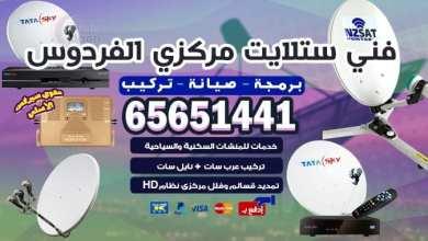 Photo of فني ستلايت مركزي الفردوس / 65651441 / افضل الاسعار