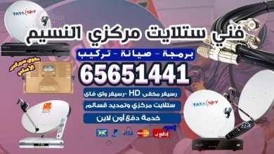 Photo of فني ستلايت مركزي النسيم / 65651441 / تقنيات حديثة من فني ستلايت الكويت