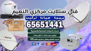 Photo of فني ستلايت مركزي النعيم / 65651441 / خبرة 19 عام داخل الكويت