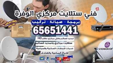 Photo of فني ستلايت مركزي الوفرة / 65651441 / سلكي ولاسلكي