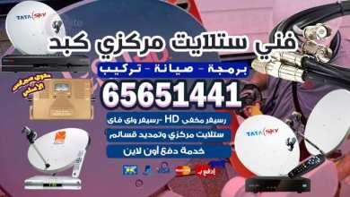 Photo of فني ستلايت مركزي كبد / 65651441 / للابراج والفنادق داخل الكويت