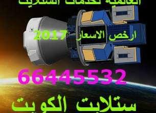 Photo of ستلايت اليرموك فني ستلايت