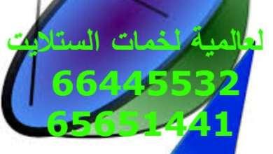 Photo of خدمات فني ستلايت هندي بالكويت 65651441