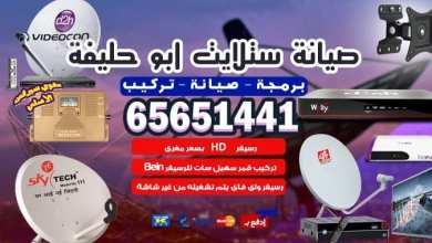 Photo of صيانة ستلايت ابو حليفة / 65651441 / للديجتال والستلايت