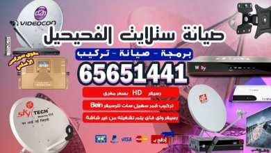 Photo of صيانة ستلايت الفحيحيل / 65651441 / لجميع الاجهزة