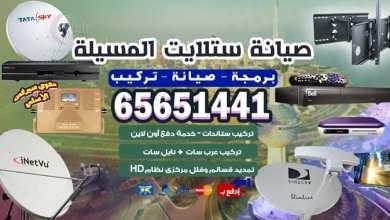 Photo of صيانة ستلايت المسيلة / 65651441 / شاشات ورسيفرات