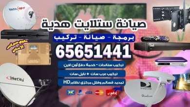 Photo of صيانة ستلايت هدية / 65651441 / مركزي وعادي