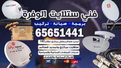 Photo of فني ستلايت الوفرة هندي / 65651441 / لارقى الخدمات داخل الكويت