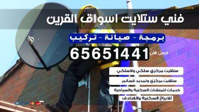 Photo of فني ستلايت اسواق القرين / 65651441 / ستلايت مبارك الكبير