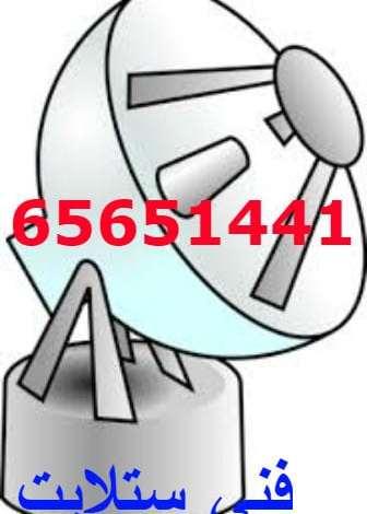 فني ستلايت الاحمدي بالكويت 66445532