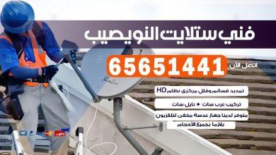 Photo of فني ستلايت النويصيب / 65651441 / ستلايت الاحمدي الكويت