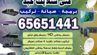 Photo of فني ستلايت كبد بالكويت / 65651441 / فني هندي الجهراء