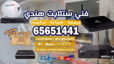 Photo of فني ستلايت هندي / 65651441 / تركيب وصيانة ستلايت داخل الكويت