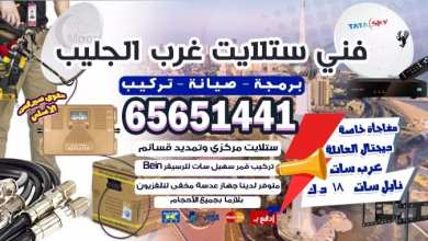 Photo of فني ستلايت غرب الجليب هندي / 65651441 / خبير ستلايت الكويت