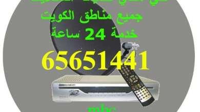 Photo of رقم فني ستلايت لاحدث الخدمات 66445532 محترف