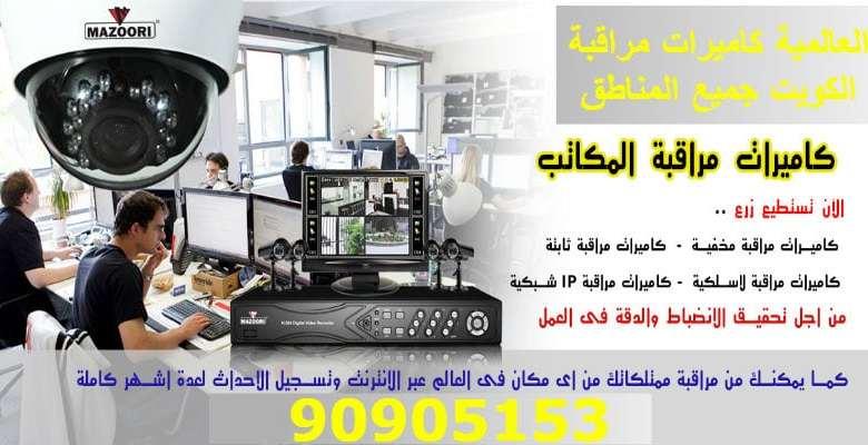 فني كاميرات مراقبة الكويت 90905153