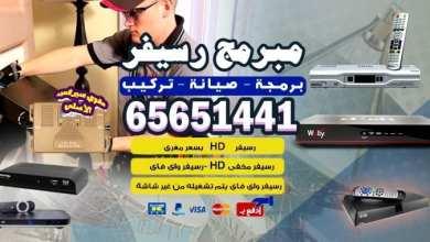 Photo of مبرمج ستلايت ومبرمج رسيفر / 65651441 / بارخص الاسعار داخل الكويت