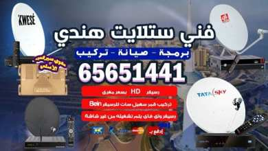 Photo of مصلح ستلايت هندي خبير / 65651441 / صيانة الكويت