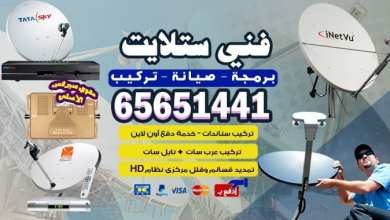 Photo of مصلح ستلايت محترف بالكويت / 65651441 / هندي